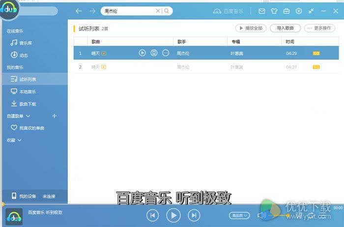 百度音乐中文版 V10.1.2 - 截图1