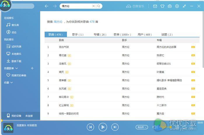 百度音乐免费版 V10.1.2 - 截图1
