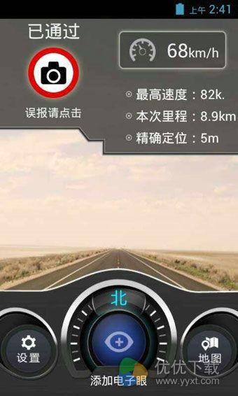 悠悠驾车安卓版 V3.3.16 - 截图1