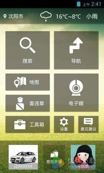 悠悠驾车android版 V3.3.16 - 截图1