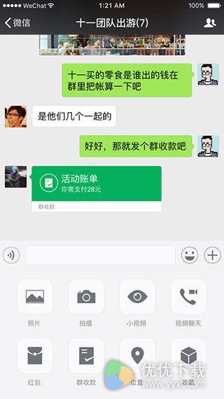 微信iOS版 v6.5.8 - 截图1