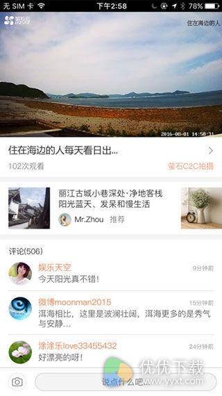 萤石云视频iOS版 V3.3.4.160921 - 截图1