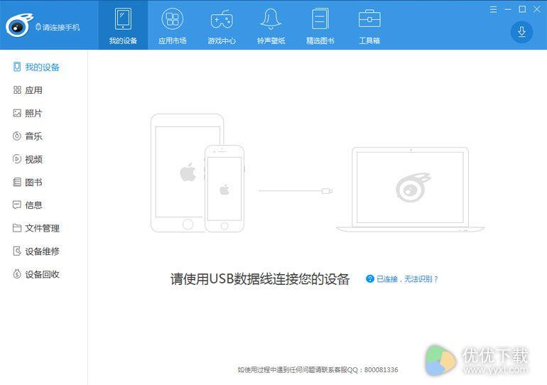 iTools苹果助手官方版 v4.1.5.0 - 截图1