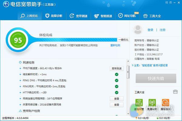 江苏电信宽带助手官方版 v5.8.1.0 - 截图1