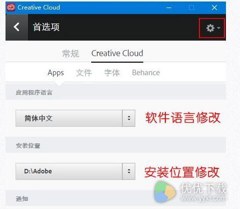 Adobe CC 2017安装破解教程