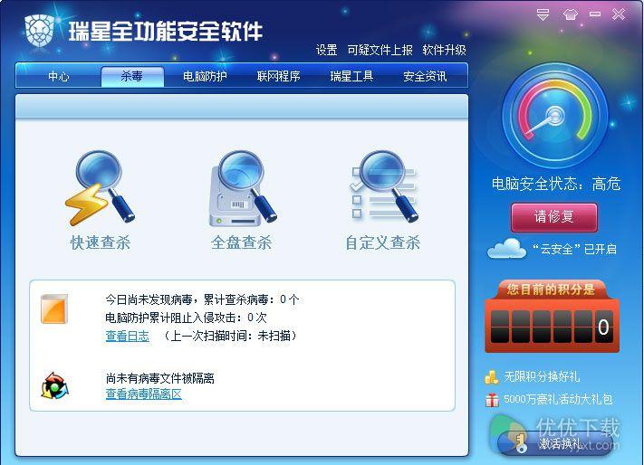 瑞星全功能安全软件2011 免费版 - 截图1