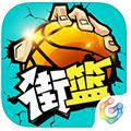 街篮iOS版 V1.0.2