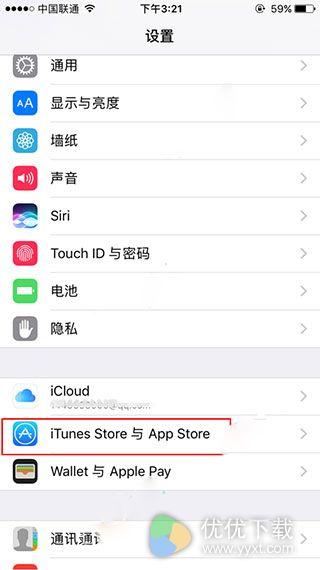 App Store取消支付宝绑定教程1
