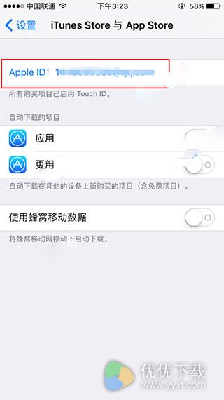 App Store取消支付宝绑定教程2