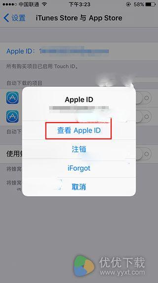App Store取消支付宝绑定教程3