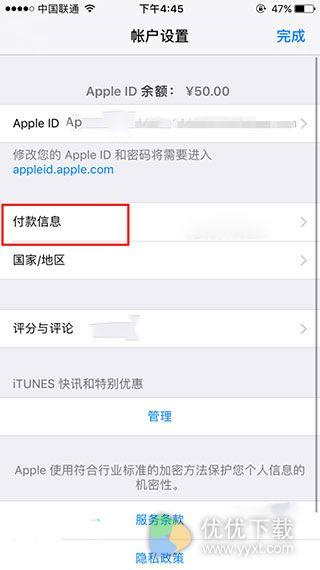 App Store取消支付宝绑定教程5