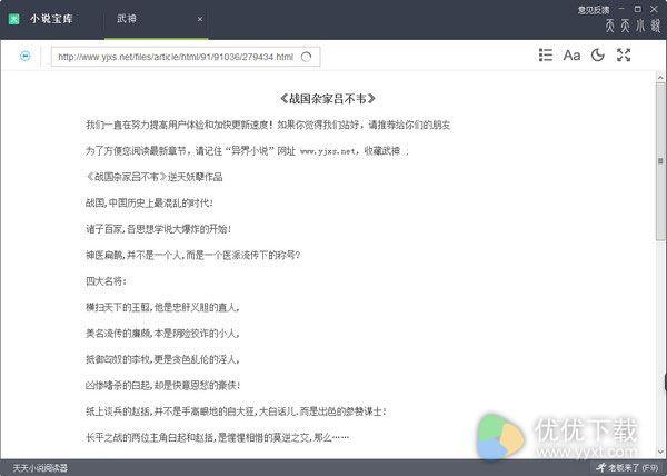 天天小说阅读器官方版 v1.6.0.2 - 截图1