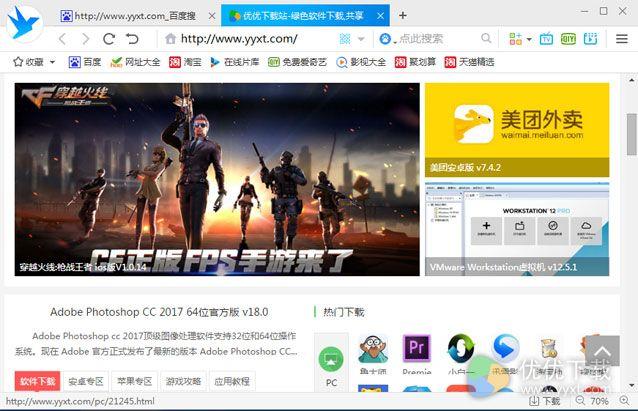 千影浏览器中文版 V1.6.2.6052 - 截图1