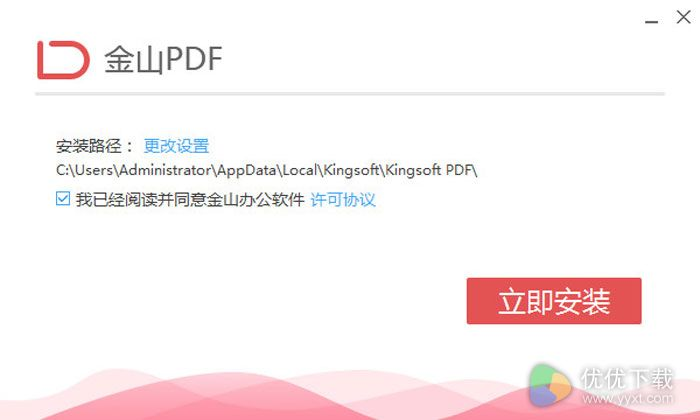 金山PDF阅读器官方版 v10.1.0.5707 - 截图1