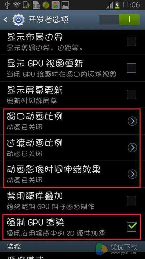 安卓手机强制GPU渲染加速的利弊