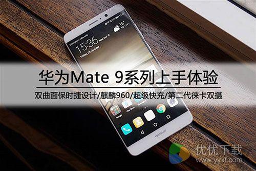 华为Mate 9上手初体验 最强商务旗舰机1