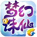 梦幻诛仙iOS版 V1.2.1