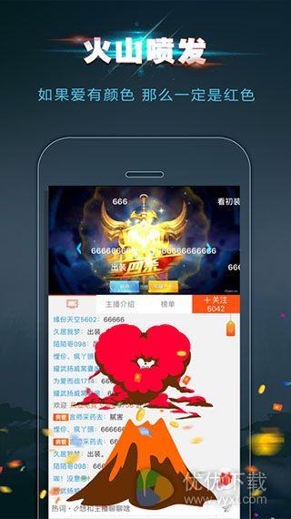 大神互动iOS版 V2.3.11 - 截图1