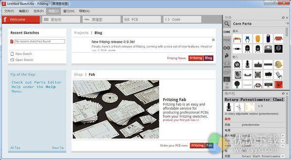 Fritzing(电子设计自动化软件)绿色版 v0.9.2 - 截图1