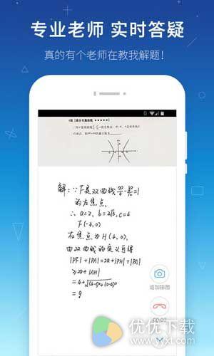 学霸君安卓版 v5.0.6 - 截图1
