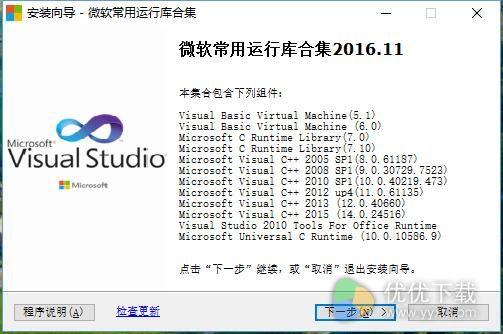 VC2015运行库32位/64位中文版下载