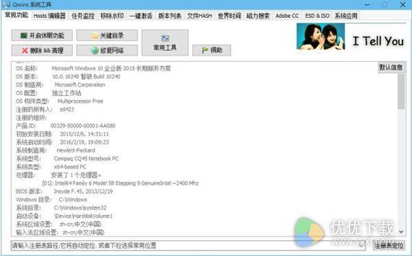 Qwins系统工具中文版 v1.5.5 - 截图1