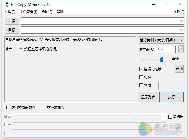 Fastcopy x64绿色版 V3.2.5 - 截图1