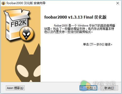 Foobar2000汉化增强版 v1.3.13 - 截图1