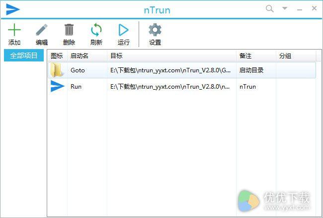 nTrun绿色版 V2.8.0 - 截图1