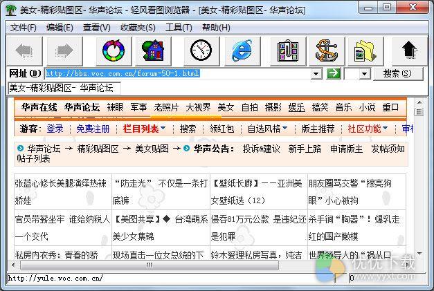 钻石看图王中文版 V7.9 - 截图1