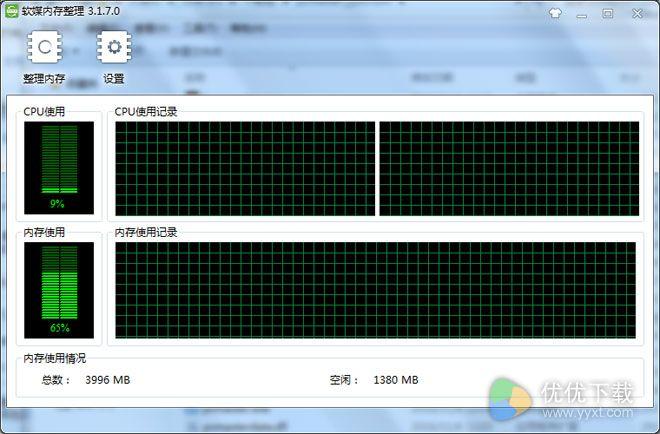 魔方电脑大师绿色版 V6.201 - 截图1
