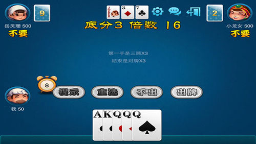 乐玩斗地主iOS版1
