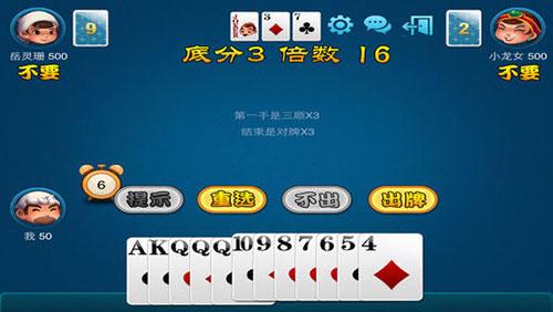 乐玩斗地主iOS版2