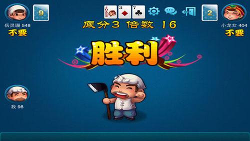 乐玩斗地主iOS版3