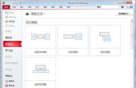 Mindjet MindManager官方中文版 V16.0.128 - 截图1