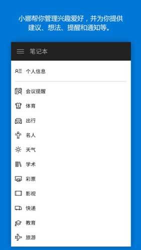 微软小娜安卓版 v1.9.11 - 截图1