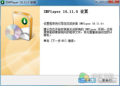 SMPlayer播放器官方版 v16.11.0.0 - 截图1