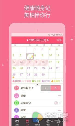 美柚安卓版 v5.8 - 截图1
