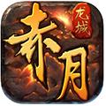 赤月龙城iOS版 V1.9.13