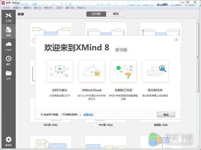 XMind 8中文版 v3.7.0 - 截图1
