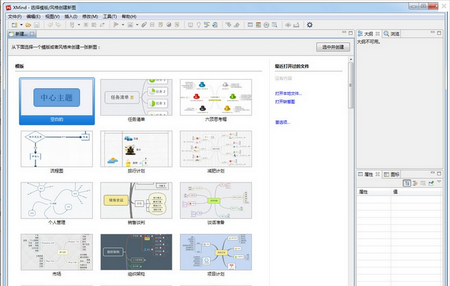 XMind 7中文免费版 v3.6.0 - 截图1
