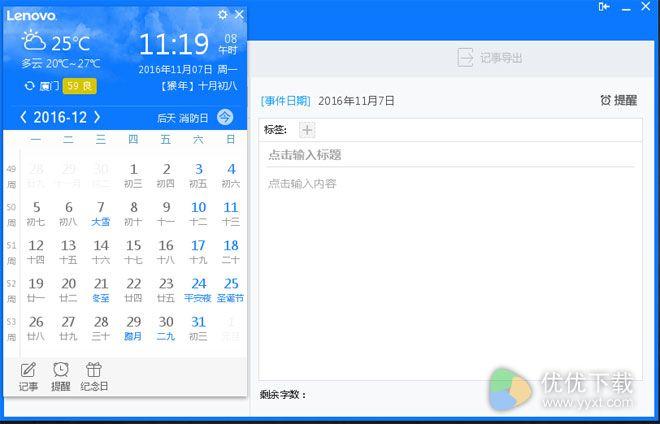 联想日历官方版 V1.0.0.38 - 截图1