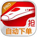 火车票神器iOS版 V5.11