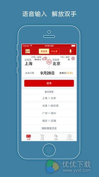 火车票神器iOS版 V5.11 - 截图1