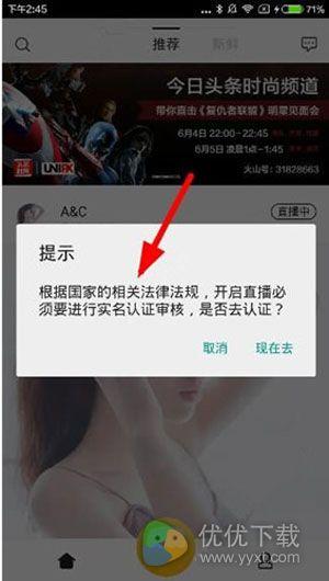 火山直播app测评:嗨到不能停2
