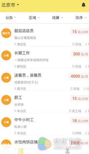 饿小闲app评测:餐饮行业的兼职招聘服务