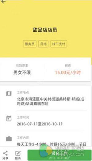 饿小闲app评测:餐饮行业的兼职招聘服务2