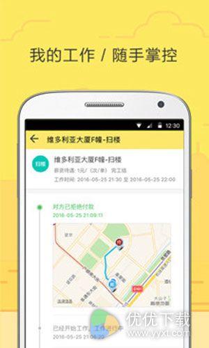 饿小闲app评测:餐饮行业的兼职招聘服务3