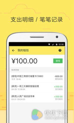 饿小闲app评测:餐饮行业的兼职招聘服务4