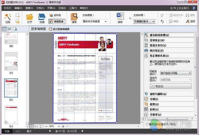 ABBYY FineReader 12专业版 v12.0.101.496 - 截图1